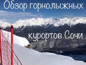 где покататься на лыжах Сочи