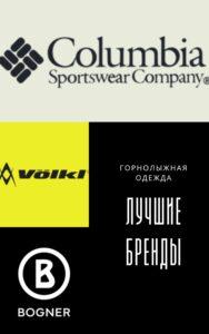 Лучшие бренды горнолыжной одежды