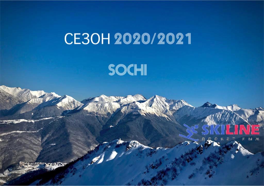 Горнолыжный сезон 2020 2021 Сочи Красная Поляна