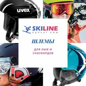 Шлем для лыж и сноубордов